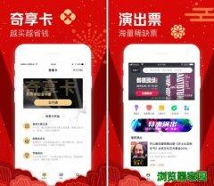 愛奇藝票務app下載 愛奇藝票務手機版下載安裝