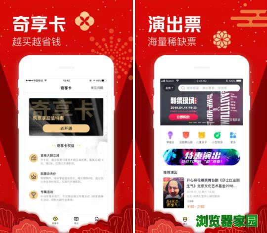愛奇藝票務app下載 愛奇藝票務手機版下載安裝圖片1