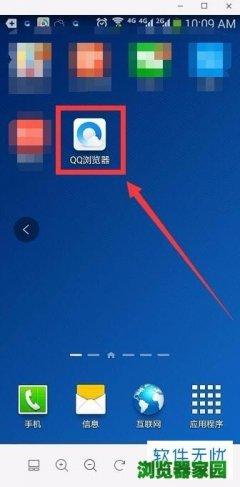 qq瀏覽器下載的(de)視(shi)頻怎麼(me)保存到手(shou)機上[多圖]