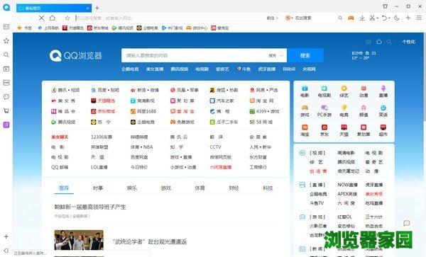 QQ瀏覽器下載2019下載安裝免費版v10.4[圖]圖片1