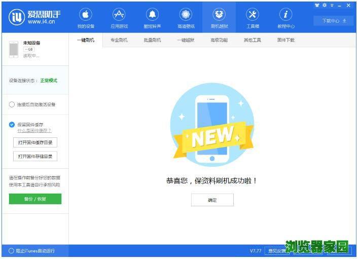 愛思助手刷機教程 iphone iOS12.3正式版一鍵刷機教程[多圖]圖片4
