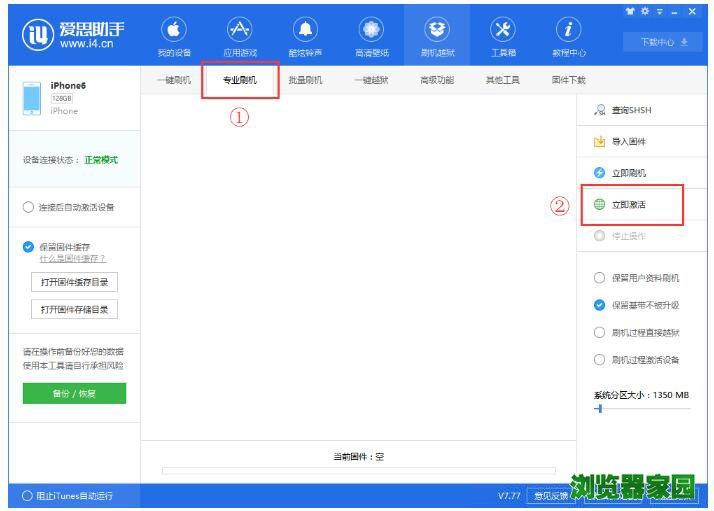愛思助手刷機教程 iphone iOS12.3正式版一鍵刷機教程[多圖]圖片5