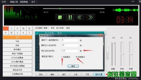 交誼舞曲播放器官方下載最新版本Version 2.2圖片1