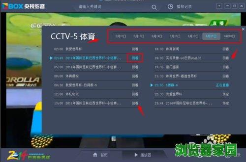 cbox央視影音里的衛視節目能回看嗎?圖片2