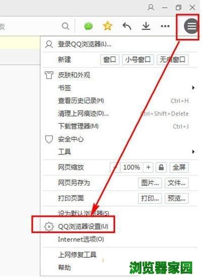 手机qq浏览器安全警告怎么关闭设置[多图]图片1