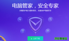 電(dian)腦管家打不開(kai)怎麼chuang)騰訊電(dian)腦管家軟件打不開(kai)解決方(fang)法[圖]