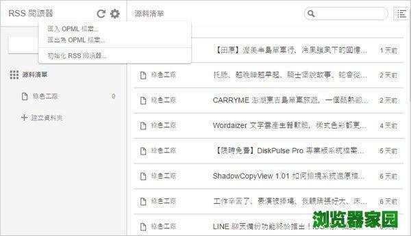 kinza浏览器怎么样 日本知名浏览器官方下载[多图]图片5