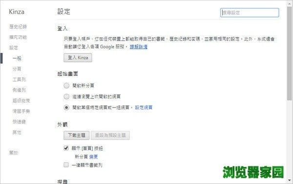 kinza浏览器怎么样 日本知名浏览器官方下载[多图]图片2