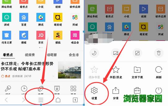 QQ浏览器取消禁止浏览网页步骤[多图]图片4