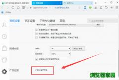QQ浏览器取消禁止浏览网页步骤[多图]