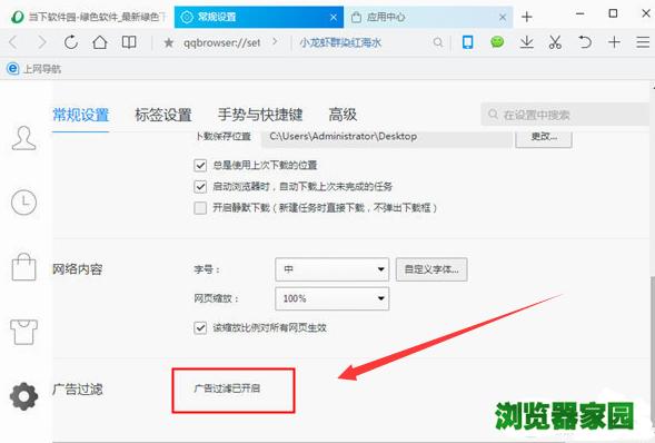 QQ浏览器取消禁止浏览网页步骤[多图]图片1