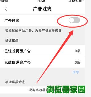 QQ浏览器取消禁止浏览网页步骤[多图]图片6