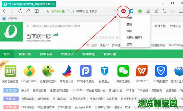 QQ浏览器取消禁止浏览网页步骤[多图]图片2