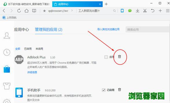 QQ浏览器取消禁止浏览网页步骤[多图]图片3