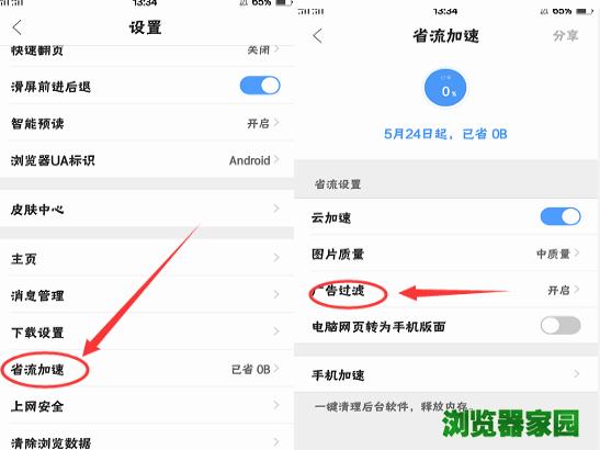 QQ浏览器取消禁止浏览网页步骤[多图]图片5