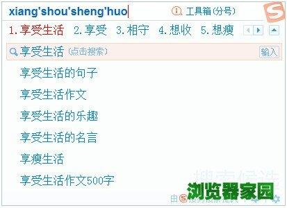 搜狗拼音输入法官方免费下载正式版V9.3图片4