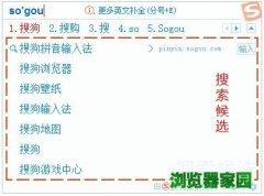 搜狗拼音输入法官方免费下载正式版V9.3