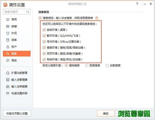搜狗拼音输入法官方免费下载正式版V9.3图片3