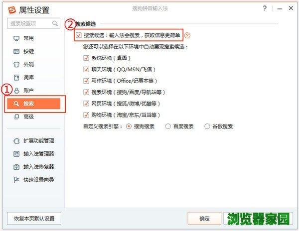 搜狗拼音输入法官方免费下载正式版V9.3图片6