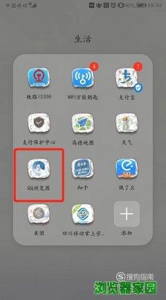手机qq游览器私密空间在哪里(图示)[多图]