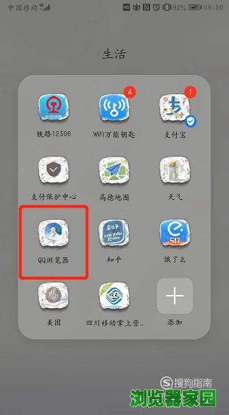 手机qq游览器私密空间在哪里(图示)[多图]图片1