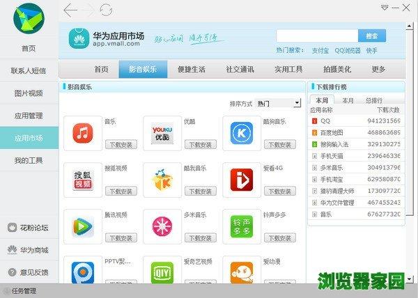 华为手机助手app官网下载安装[多图]图片2