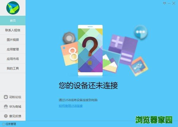 华为手机助手app官网下载安装[多图]图片1