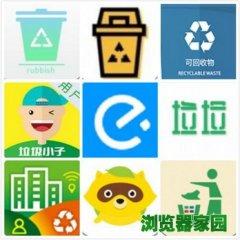 垃圾分类app下载 好用的垃圾分类管理app推荐