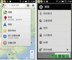 安卓软件谷歌地图中文版下载安装到手机