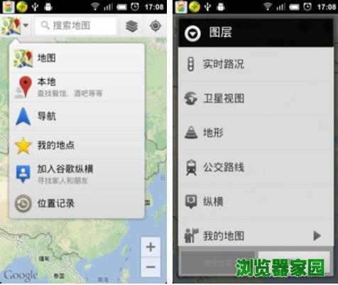 安卓软件谷歌地图中文版下载安装到手机图片1