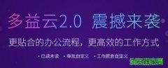 多益云下载PC最新版本下载v2.4