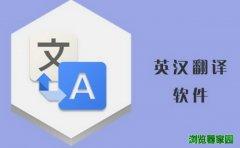 英汉翻译软件哪个好用 英汉翻译拍照识别翻译软件下载2019