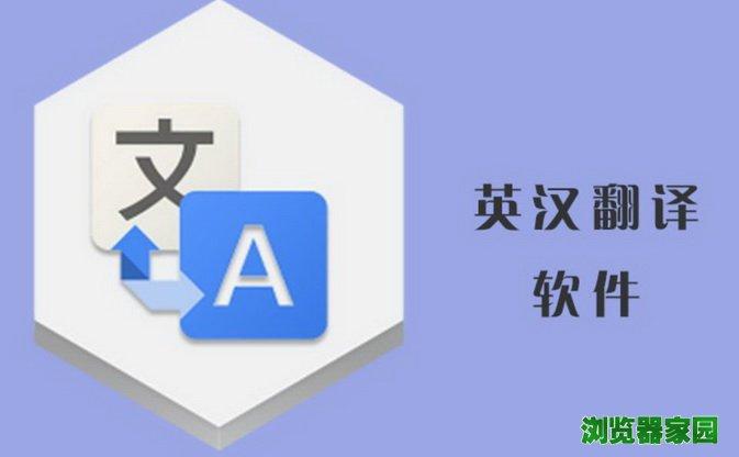 英汉翻译软件哪个好用 英汉翻译拍照识别翻译软件下载2019图片1
