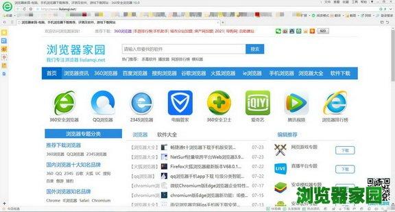 360安全浏览器免费下载64位正式版安装[图]图片1