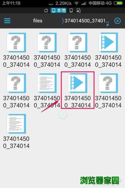爱奇艺视频下载到手机哪个文件夹里[多图]图片9