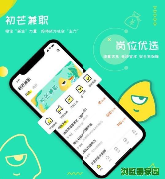 初芒兼职怎么样 初芒兼职app下载手机安装图片1