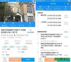海豚选房法拍版官方版app下载安装