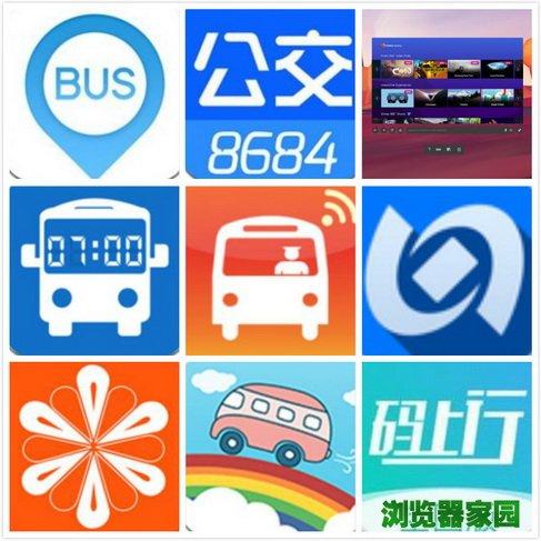 坐公交车下载什么软件 好用的坐公交app下载图片1