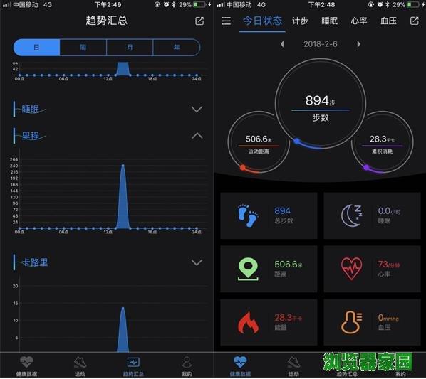 乐动穿戴app下载安装官网v1.6版本图片1