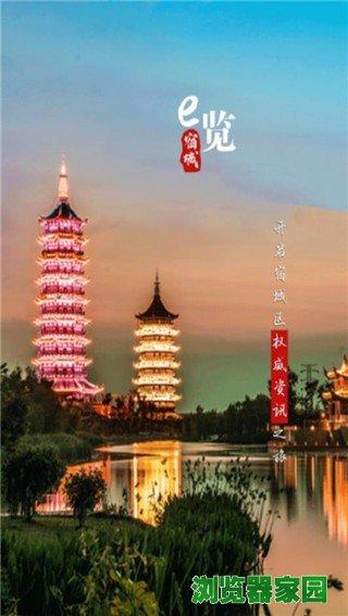 e览宿城app官方下载最新版本v5.3图片1
