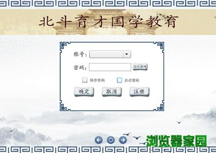 北斗育才国学学习软件下载官方版v16图片1