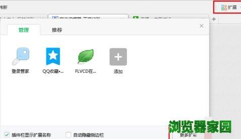 360安全浏览器广告拦截设置教程[多图]图片3