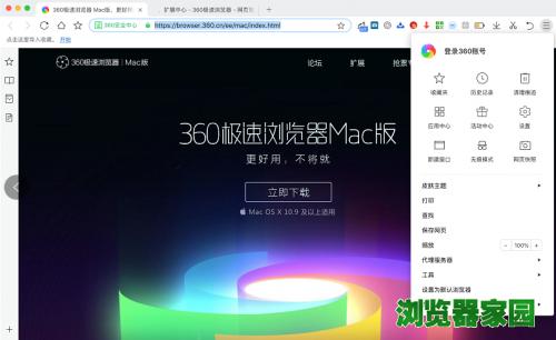 360极速浏览器mac版怎么样?好用吗?[多图]图片1