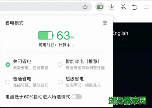 360极速浏览器mac版怎么样?好用吗?[多图]图片3