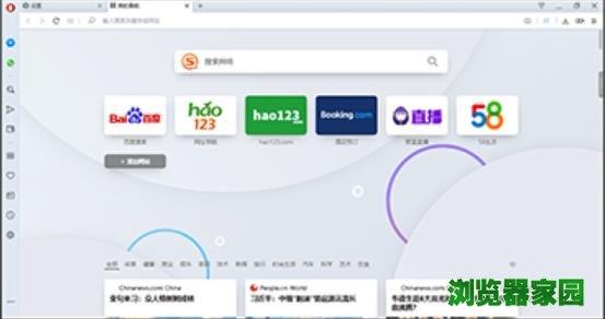opera浏览器下载绿色便携版v64[图]图片1