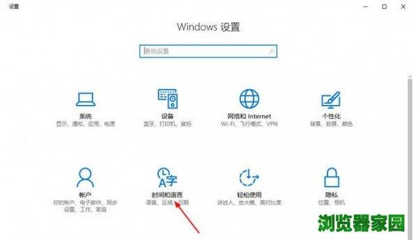 win10输入法设置切换在哪里设置(图示)图片3