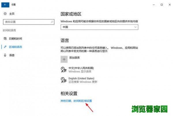 win10输入法设置切换在哪里设置(图示)图片5