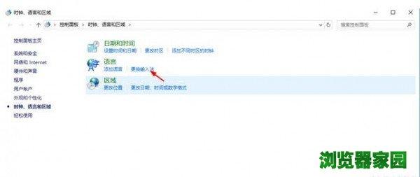 win10输入法设置切换在哪里设置(图示)图片6