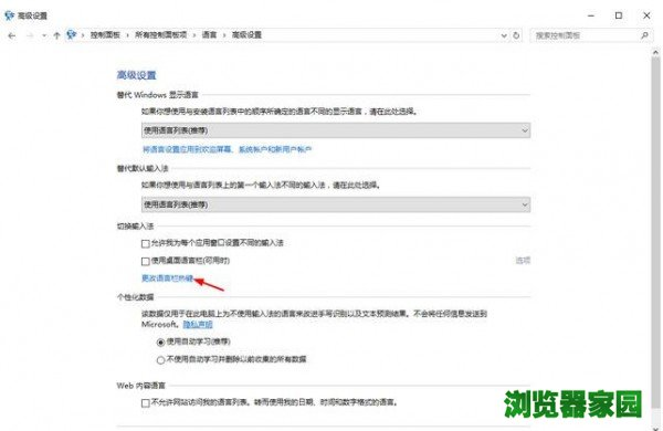 win10输入法设置切换在哪里设置(图示)图片8