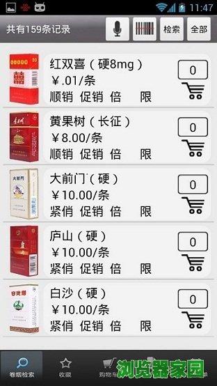 手机新商盟订烟app官方下载正式版V3.5图片1
